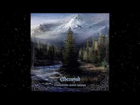 Elderwind - The Magic of Nature (Remastered Album + bonus)