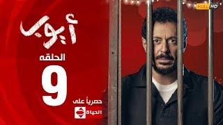 مسلسل أيوب بطولة مصطفى شعبان – الحلقة ا...