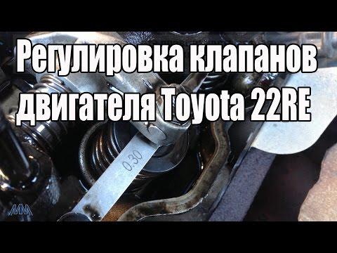Регулировка клапанов двигателя Toyota 22RE