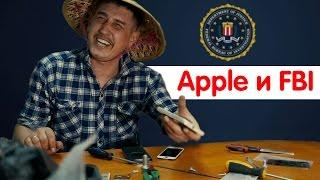 Apple и ФБР в других странах.