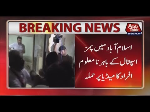 Islamabad: Media Persons Attack outside Pims Hospital