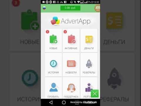 Advert app, КАК ЗАРАБОТАТЬ В ИНТЕРНЕТЕ ПО 5000 РУБЛЕЙ В ДЕНЬ?