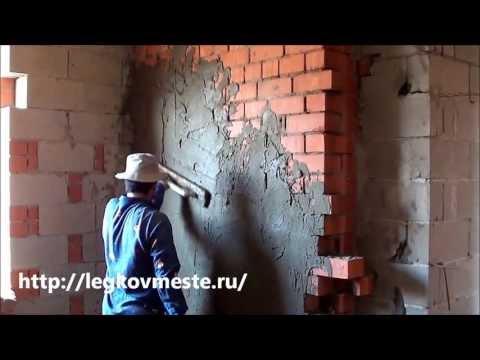 видео: Штукатурка стен своими руками цементным раствором