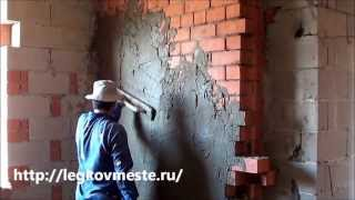 Штукатурка стен своими руками цементным раствором(Как оштукатурить стены цементным раствором своими руками. Пошаговая инструкция выполнения работ. Подробно..., 2013-07-15T09:13:16.000Z)