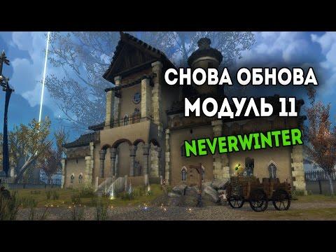 Видео Neverwinter Online - Модуль 11. Обзор обновления