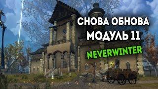Neverwinter Online - Модуль 11. Обзор обновления
