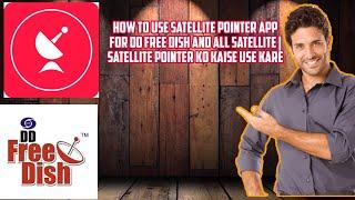 डीडी फ्री डिश के लिए सैटेलाइट पॉइंटर ऐप का उपयोग कैसे करें | सैटेलाइट पॉइंटर को कैसे करें इस्तेमाल करें screenshot 1