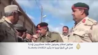 برلمان طبرق يعين حكاما عسكريين لإدارة عدة مدن