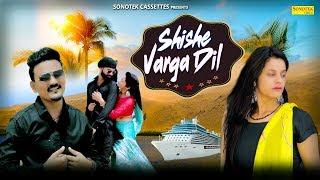 Shishe Varga Dil Singer Umed Khan Mp3 Song Download