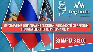 Круглый стол «Организация голосования граждан Российской Федерации, проживающих на территории ЛДНР»