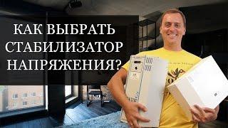 видео Как выбрать стабилизатор напряжения для дома или дачи?
