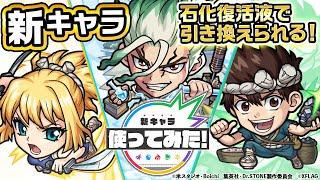 【Dr.STONE×モンスト】石神千空、クロム、コハク登場!最初にふれた敵にスチームゴリ