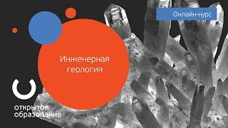 Инженерная геология / НИТУ «МИСиС»