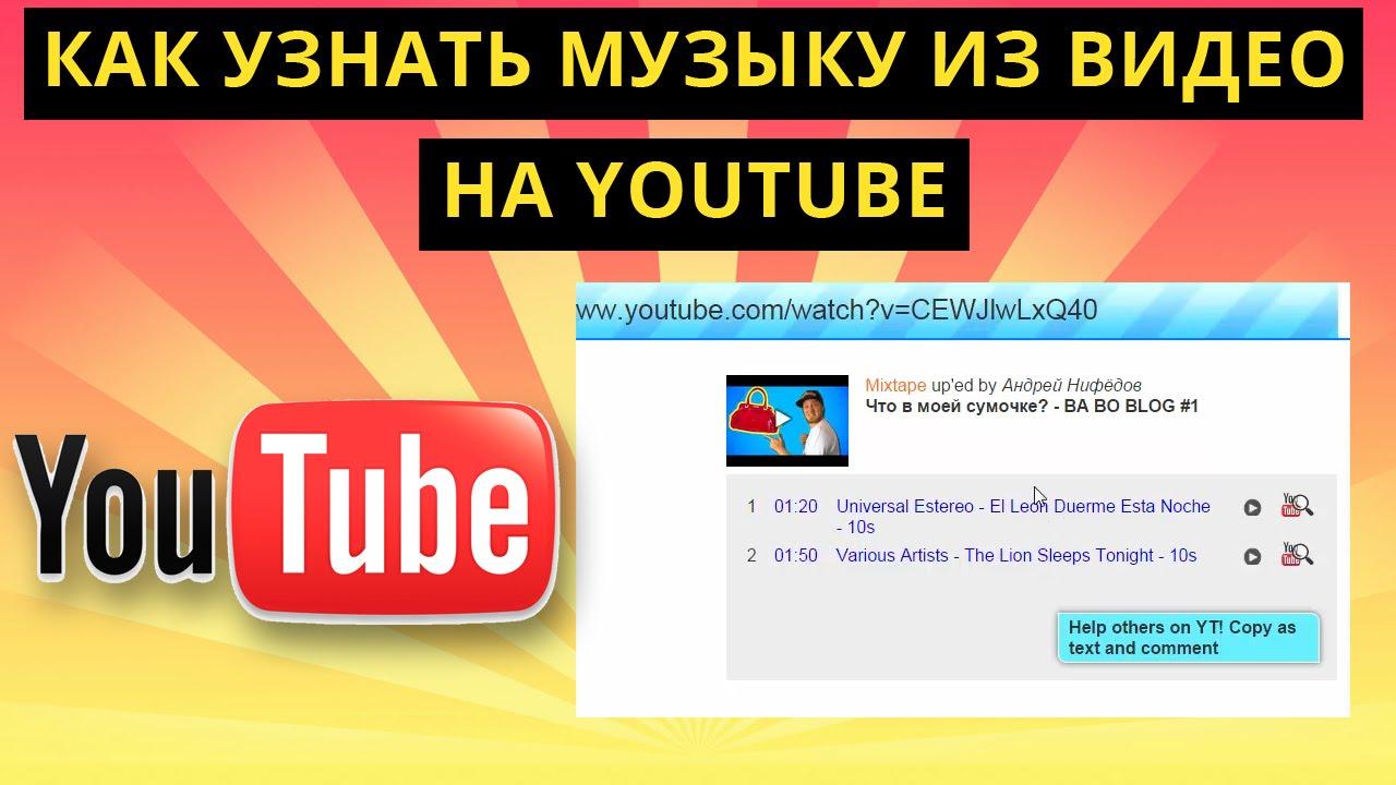 Как узнать музыку из видео на youtube по ссылке