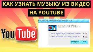 Как узнать музыку из видео на YouTube (Ютубе)