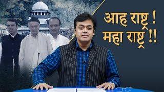 Gambar cover महाराष्ट्र में लोकतन्त्र से खिलवाड़!