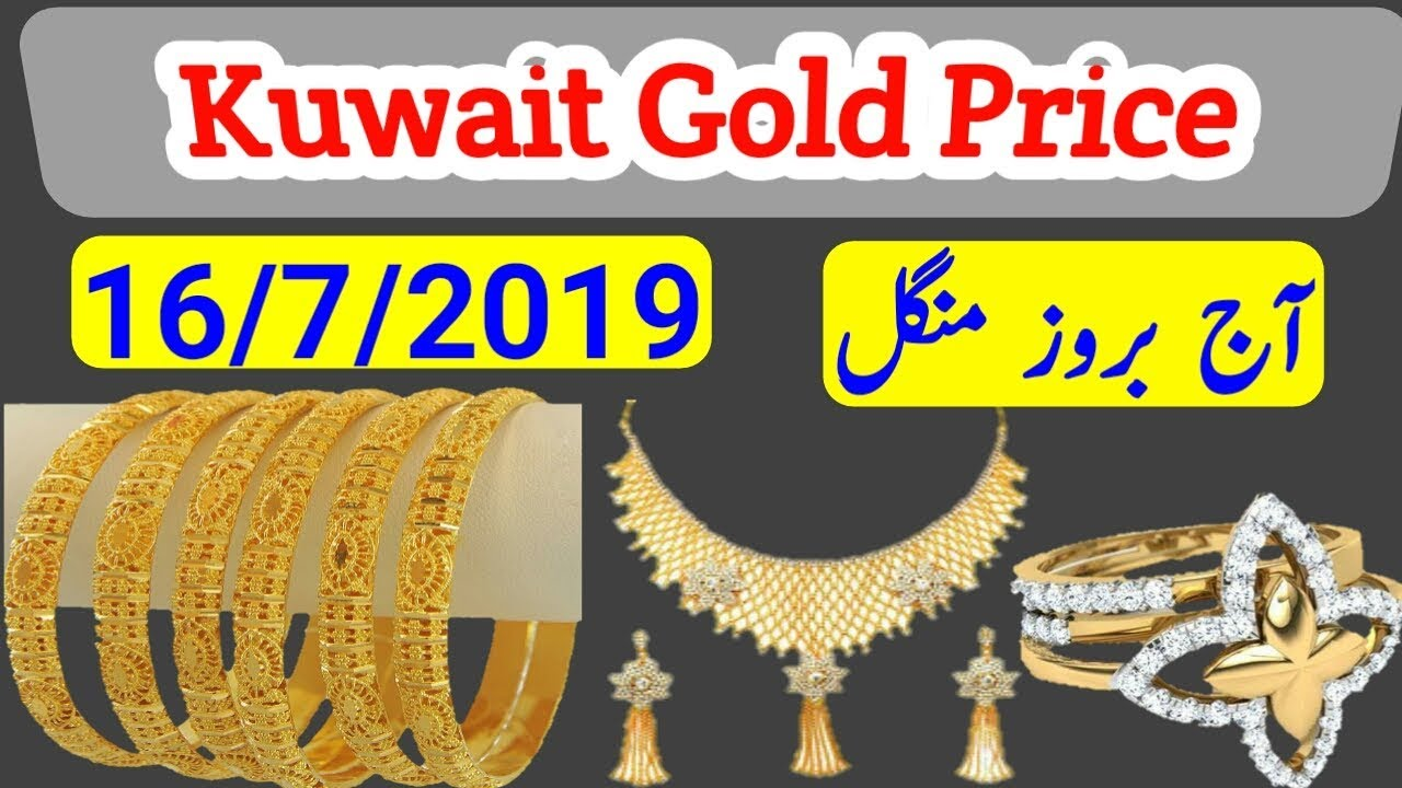 Kuwait New Gold Rate 24k 22k18k 14k And 10k Today 16 7 2019 Youtube