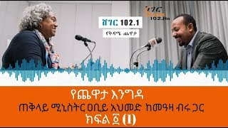 Ethiopia /Sheger FM - Yechewata Engida Prime Minister Abiy Ahmed Interview With Meaza Birru Part One