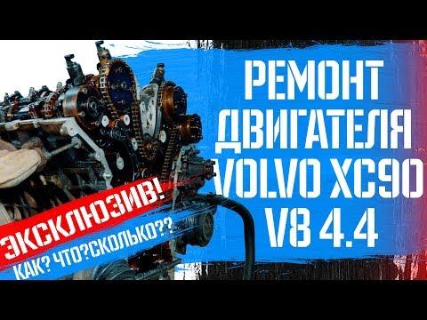 ЭКСКЛЮЗИВ! Ремонт двигателя (мотора) Volvo XC90 V8 4.4 в Вольвопремиум I Как, сколько, когда?