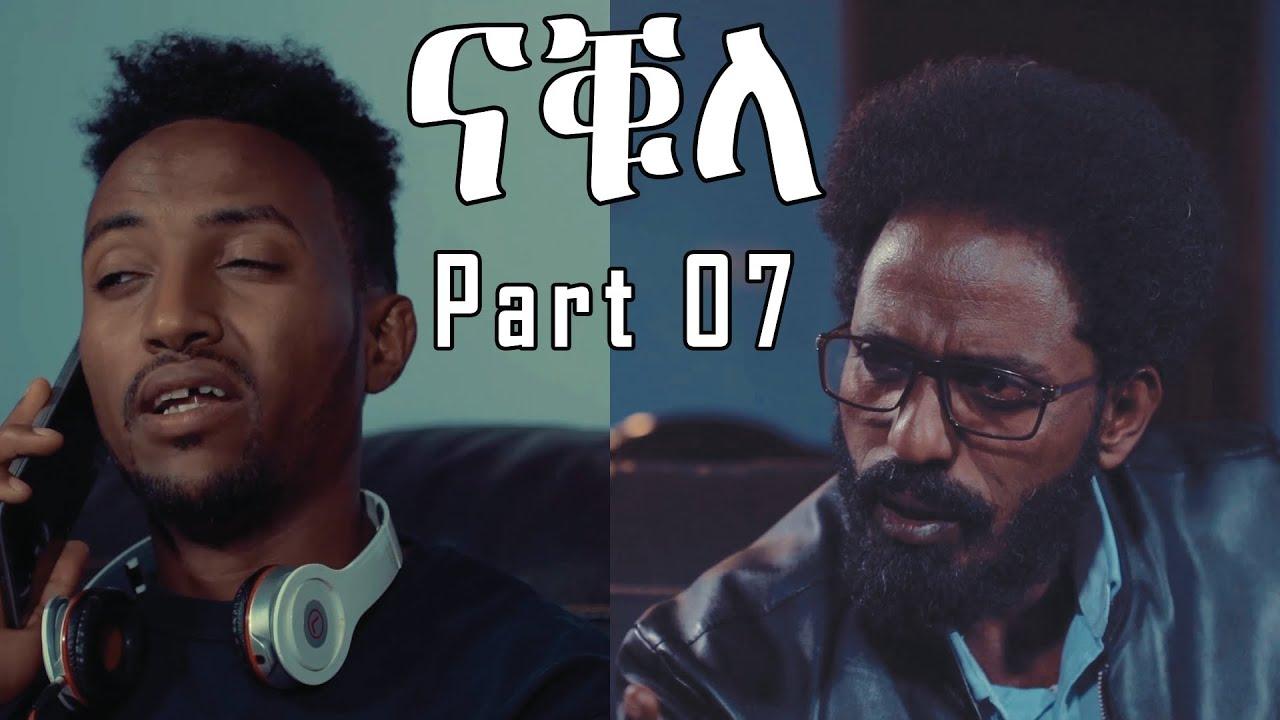 RED SEA - ናቑላ - ሻውዓይ ክፋል ተኸታታሊት ፊልም || New Eritrean Series Movie Nakula Part 07