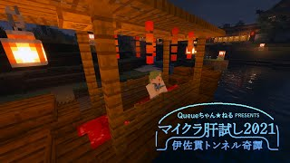 【#マイクラ肝試し2021】釣りバカ【北小路ヒスイ/にじさんじ】