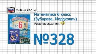 Задание № 328 – Математика 6 класс (Зубарева, Мордкович)