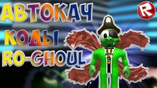 AVTOKACh RO-Ghoul ROBLOX CHEATS ROGHO the day before the 100 LVL