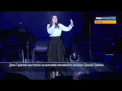 Гарипова, Дина Фагимовна — Википедия