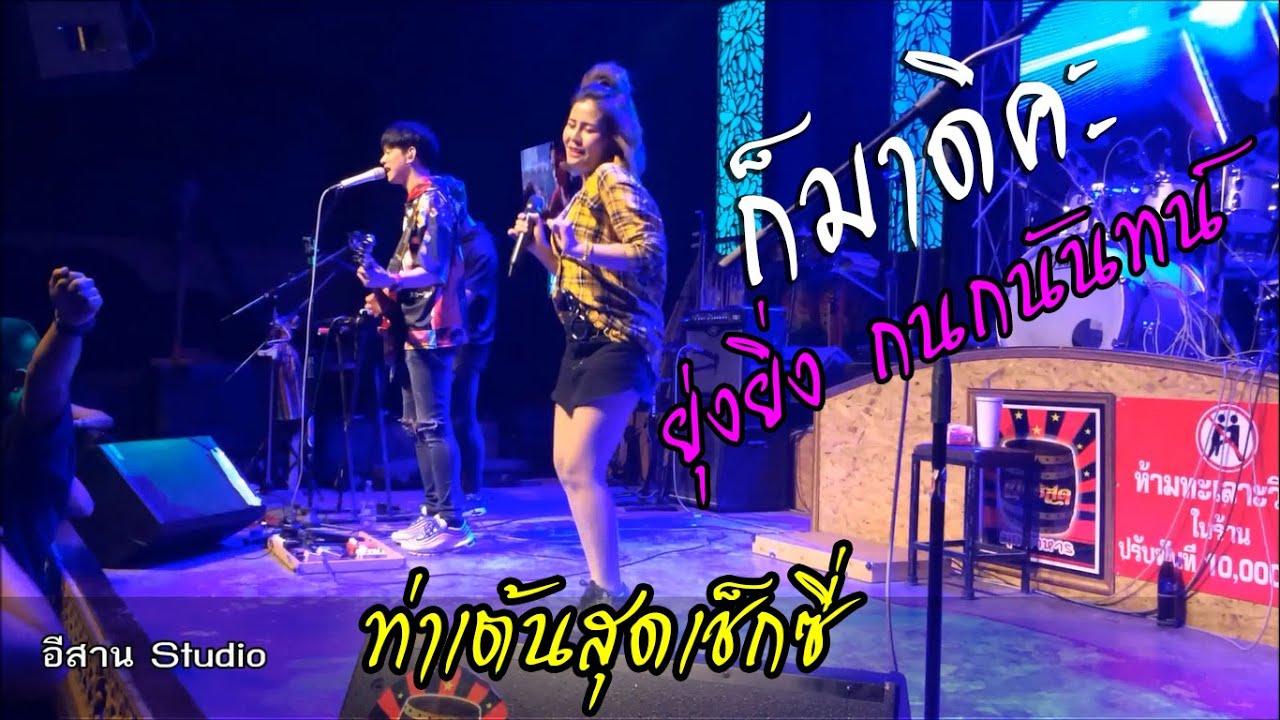 #ก็มาดิคะ - ยุ่งยิ่ง กนกนันทน์ feat ทอม ไนท์ติงเกล  #มุกดาหาร