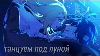 Аниме клип - Танцуем под луной...