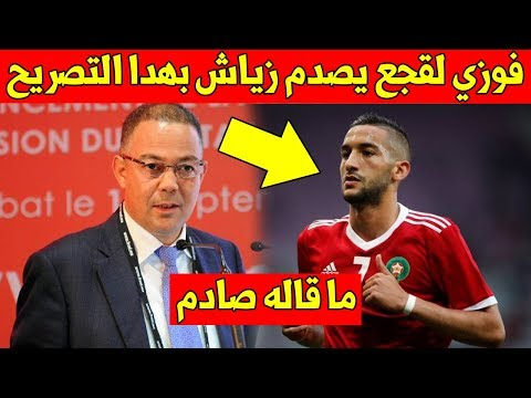 تصريح عاجل.. فوزي لقجع يفاجئ حكيم زياش بهدا التصريح على الطالبي العلمي - لن تصدق ما قاله
