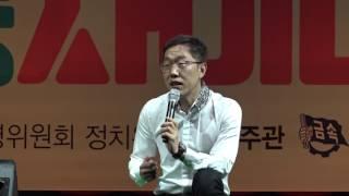 170620 김제동 사이다 콘서트