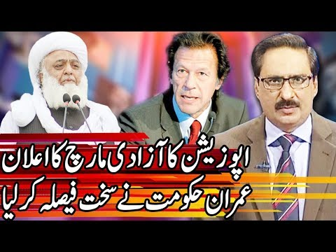 Kal Tak with Javed Chaudhry - Wednesday 19th February 2020