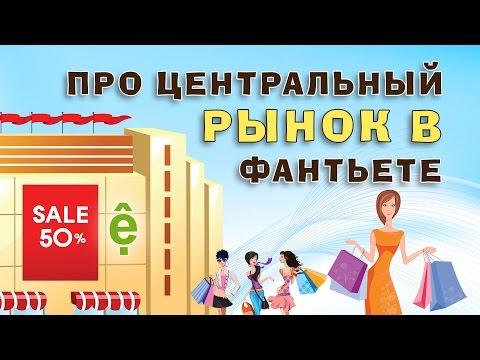 Центральный рынок Фантьета   Цены 2016   Про Вьетнам