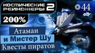 Космические Рейнджеры 2 Прохождение 200% #44 ▪ Квесты Пиратов [5]