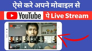 How To Go Live Stream on Youtube Your Mobile ! Live ! Youtube App Hindi