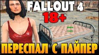 Fallout 4 - Отношения с Пайпер 18