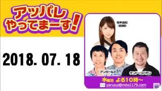 アッパレやってまーす!水曜日 AKB48 柏木由紀・ケンドーコバヤシ・アンガ...