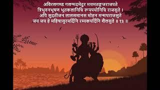 Aigiri Nandini | Original Song With Sanskrit Subtitles | M S Subbulakshmi | Mahishasura Mardini