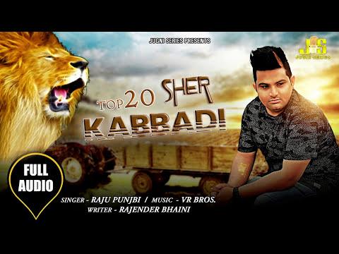 Raju Punjabi New Song :TOP 20 SHER KABBADI KE : VR Bros : Kabaddi Song : Rajender Bhaini