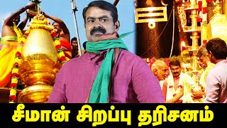 Seeman Speech on Thanjavur periya kovil