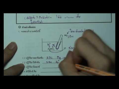 อ.เก่ง ไฟฟ้าเคมี1