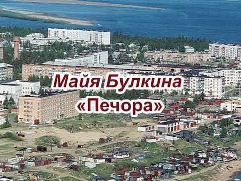 Майя Булкина «Печора»