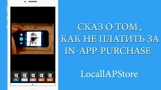 LocallAPStore - Сказ о том, как не платить in-App-Purchase. [Jailbreak]