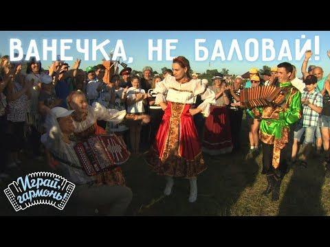Играй, гармонь! | Ансамбль «Калина» (Самарская область) | Ванечка, не баловай!