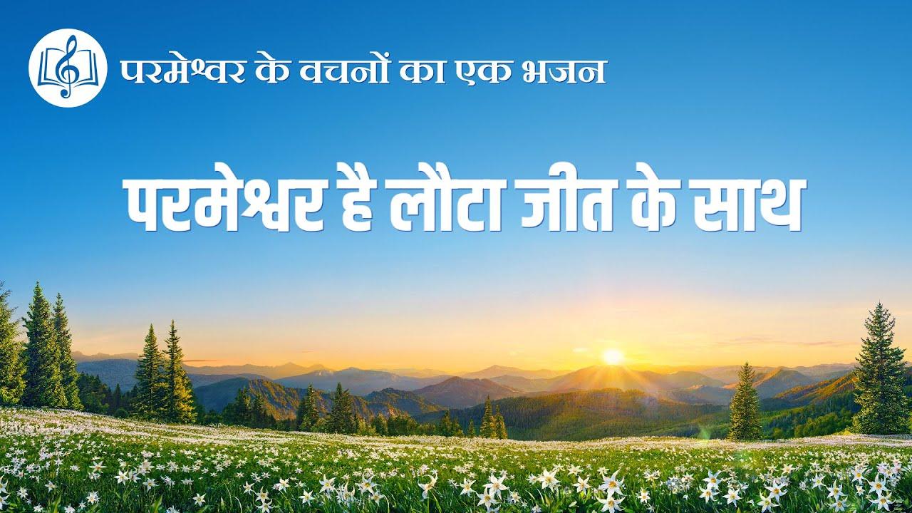 परमेश्वर है लौटा जीत के साथ | Hindi Christian Song With Lyrics