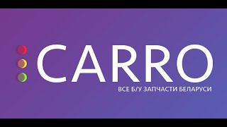Первое в Беларуси приложение по поиску б/у запчастей CARRO.by