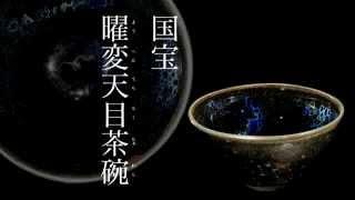 特別展「藤田美術館の至宝 国宝 曜変天目茶碗と日本の美」15秒CM 曜変天目 検索動画 17