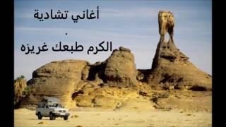 أغاني تشادية ... الكرم طبعك غريزه faradj