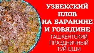 видео Пошаговый рецепт приготовления плова из говядины